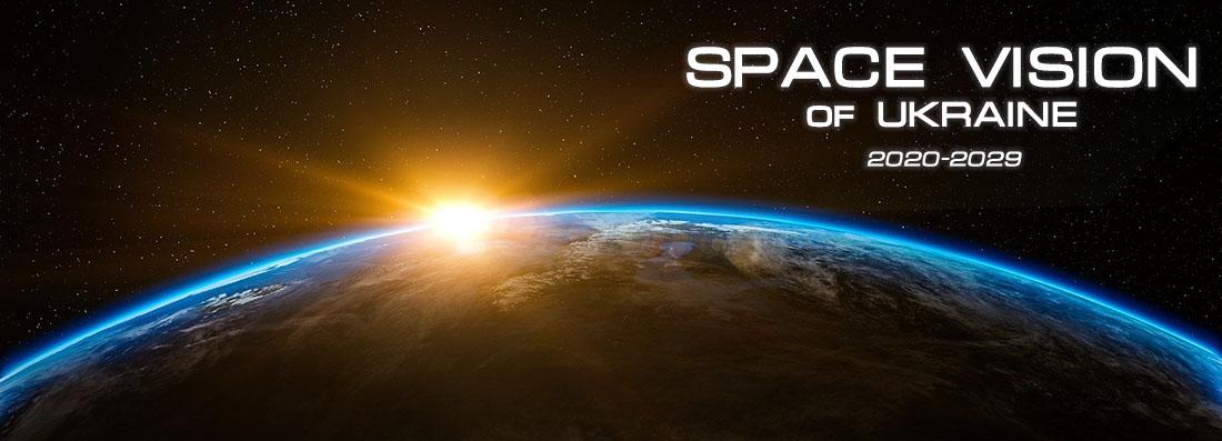 Спейс віжен в Україні асоціація Космос